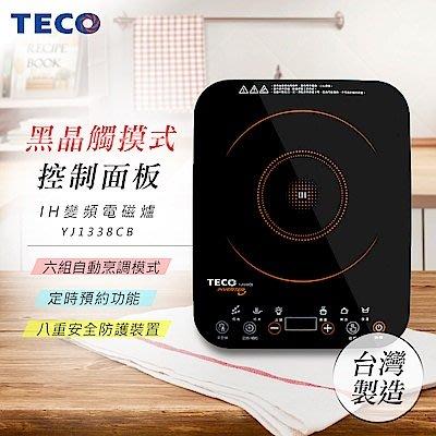 ☎『高雄實體店面』原廠公司貨【TECO 東元 】變頻式定溫設計 電磁爐 (YJ1338CB)另售(YJ1303CB)