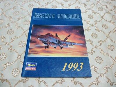 藍色小館12--------1993 HASEGAWA CATALOGUE