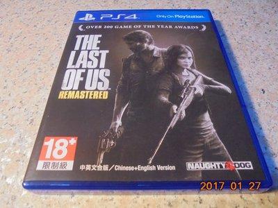 PS4 最後生還者 重製版 The Last of Us Remastered 中文版 直購價700元 桃園《蝦米小鋪》