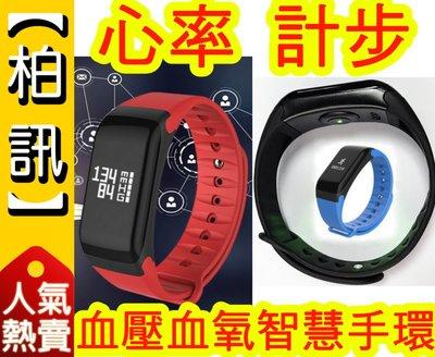 【最新優惠!】F1心率血壓血氧智慧手環 運動手環 來電顯示 智能手環 藍牙手環 手錶