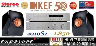 ~台北台中鳳誠影音~ Exposure 2010S2 CD + AMP搭配英國 KEF LS50經典喇叭組