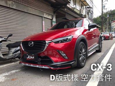 【花軍團精品】魂動MAZDA CX-3 專用 類D版式樣下巴 PP材質
