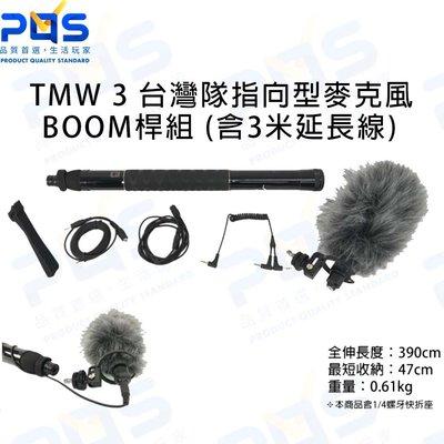 TMW 3 台灣隊指向型麥克風 BOO...