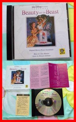 ◎1991年-迪士尼卡通動畫-美女與野獸-電影原聲帶-Beauty And The Beast-等15首◎滾石唱片CD