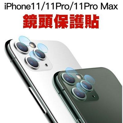 iphone11 pro X XS max XR iphone8 plus I7 鏡頭貼 保護貼 鏡頭膜 保護貼膜 桃園市