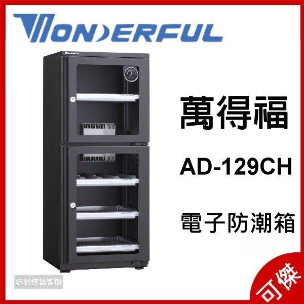 WONDERFUL 萬得福 AD-129CH 電子防潮箱 125L 公司貨 五年保固 自動省電 經典黑色造型 可傑