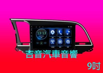 ◎吉音汽車音響◎JHY 現代 ELANTRA 9吋安卓專用機內建衛星導航/USB/WIFI上網/藍芽/互聯/PLAY商店