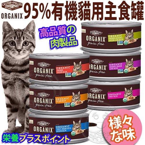 【??培菓寵物48H出貨??】歐奇斯》95%有機系列貓用罐頭主食罐-85g 特價55元 (自取不打折)(蝦)