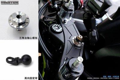禾倉技研『Master 三角台軸心螺絲』CNC全白鐵。YZF-R3 / MT-03