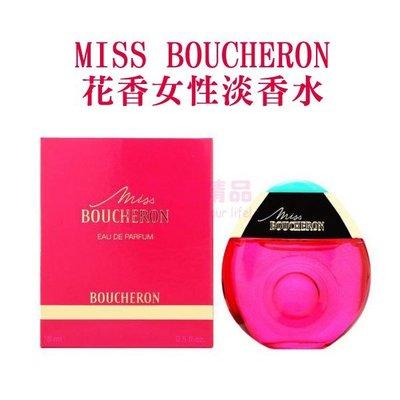MISS BOUCHERON 花香女性...