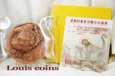 【Louis Coins】T014‧中央造幣廠─猴年(覓爵封侯)高浮雕紀念銅章─平裝