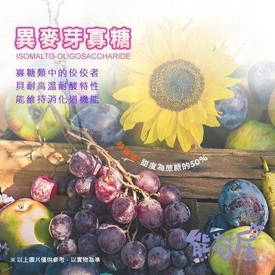 """熊芶居 新品上市 """"異麥芽寡糖-(1KG)"""" 90% 低熱量 可當代糖用 促進代謝 粉順暢 可搭  木寡糖 覆盆莓"""