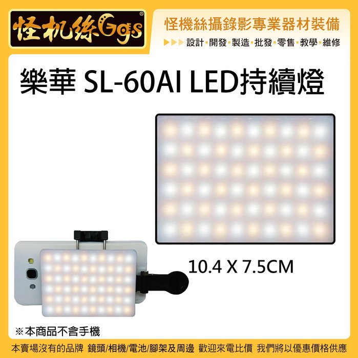 怪機絲 樂華 SL-60AI LED持續燈 LED 手機 相機 隨身 迷你 補光燈 雙色溫 黃光 白光