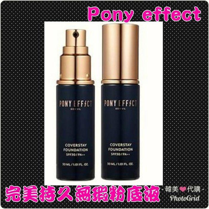 (限量特惠)韓國PonyEffect 持久無瑕粉底液(黑瓶)SPF30/PA++ Pony粉底液