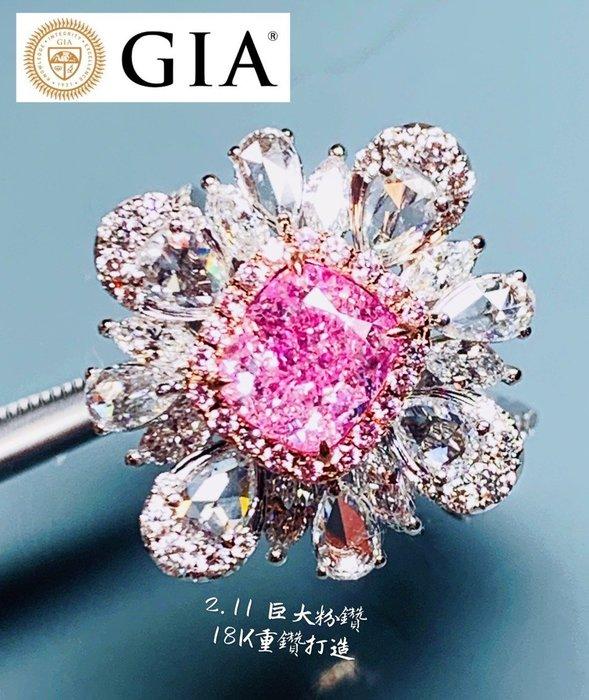 【台北周先生】天然粉紅色鑽石 2.11克拉 罕見巨大 18K金豪華兩用美戒 火光超級閃耀 乾淨 濃郁 送GIA證借給巴哥