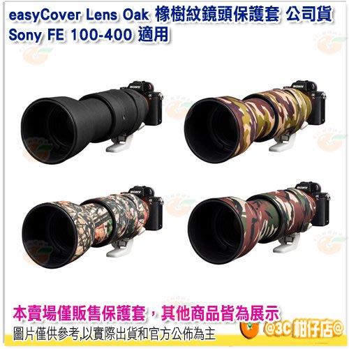 easyCover Lens Oak 橡樹紋鏡頭保護套 公司貨 砲衣 四色可選 Sony FE 100-400 適用