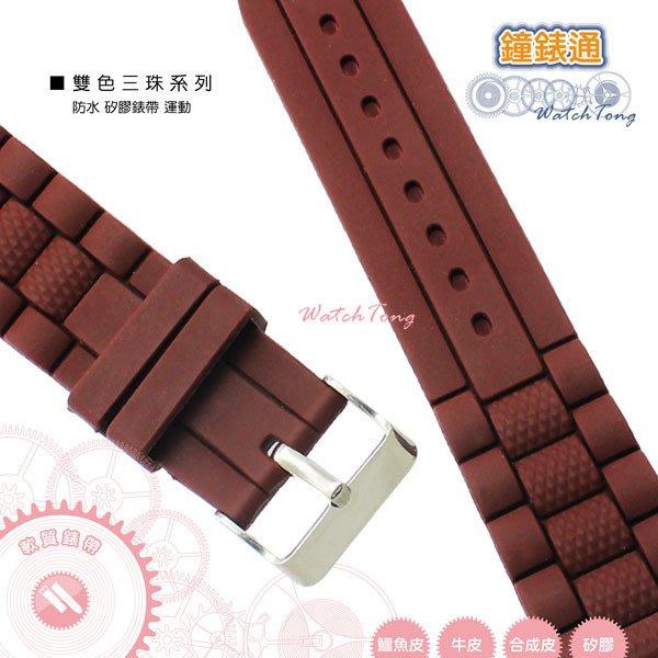 【鐘錶通】雙色三珠系列─縮腰雙色矽膠錶帶─咖啡/SD003