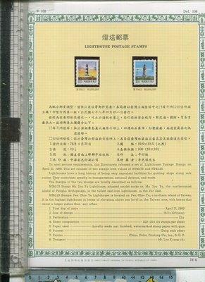 老藏樂 TAIWAN 郵票 (常108+110 燈塔郵票 28張郵票面值273元 )1989.1990.1991