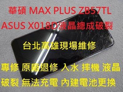 華碩Zenfone Max Plus ZB570TL無法充電 電池 總成 X018D玻璃破裂 台北高雄現場維修