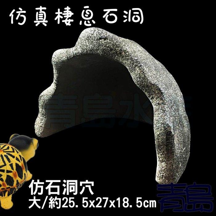 YU。。。青島水族。。。B03仿真棲息石洞 爬蟲棲息屋 仿石棲息石洞 躲藏 山洞 兩棲 烏龜 陸龜 守宮==仿石洞穴/大