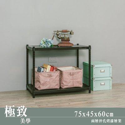 層架【UHO】 75x45x60cm ...