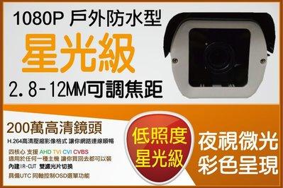 2.8-12MM可調焦距 SONY晶片 戶外防水型 低光源寬動態 夜視全彩 1080P 星光級 低照度攝影機 台中監視器