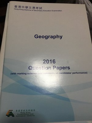 DSE Geography 地理 2017 past paper