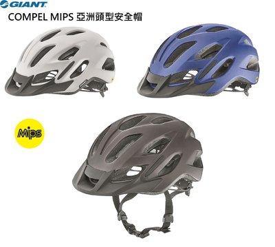 2020新品 捷安特 GIANT COMPEL MIPS 亞洲頭型安全帽 結合尾燈設計