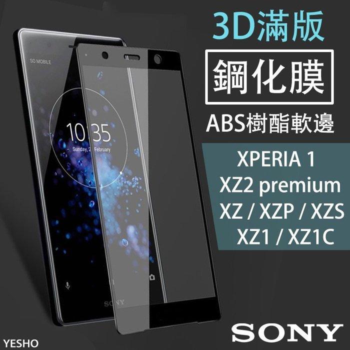 Sony XZ2p/XZ1/XZ1C/XZ/XZP/XZS/Xperia 1【3D滿版 保護貼】玻璃貼 玻璃膜 保護膜