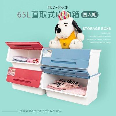 *鐵架小舖*65L 普羅旺可自由堆疊直取式收納箱【四入】掀蓋式 塑膠箱 衣物收納 收納櫃 堆疊箱 置物箱 HB65