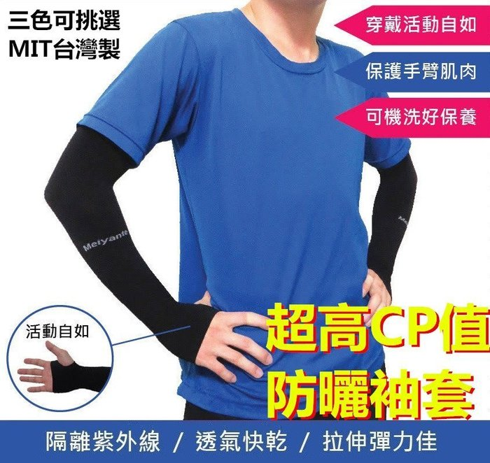 Meiyante 渼妍特精品 防曬手套  冰絲護臂袖子防紫外線防曬袖套