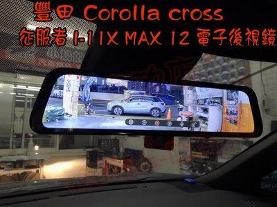(小鳥的店)豐田2020-21 Corolla Cross 征服者 i11-X MAX 12 電子後視鏡 倒車顯影 實車