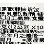 【圓圓商店】日本🇯🇵日東 櫻花奶茶140g/包(10入)、抹茶歐蕾120g/包(10入)