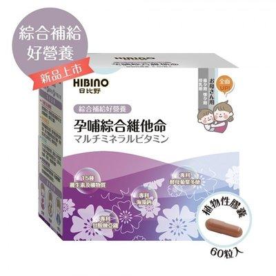 日比野HIBINO-孕哺綜合維他命(植物性膠囊60粒)買三送一可混搭