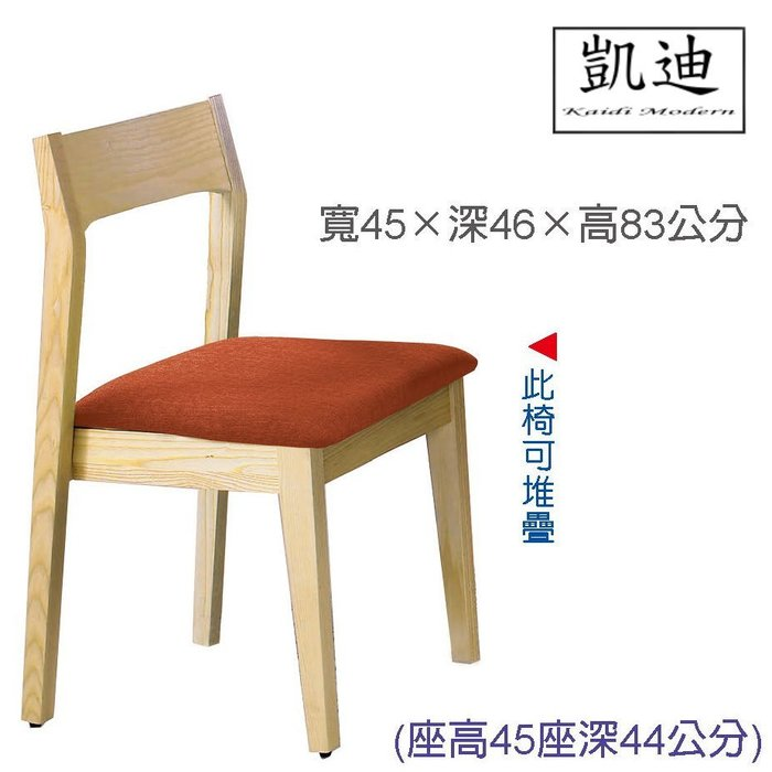 【凱迪家具】M3-483-6布蘭妮栓木橘色布餐椅/桃園以北市區滿五千元免運費/可刷卡