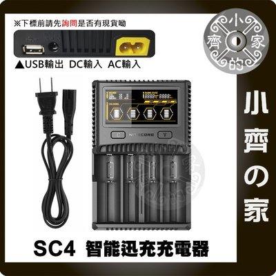 NiteCore SC4 四槽 18650充電器 Li-ion鋰電池 支援 IMR 電池修復 3A 快充 小齊的家