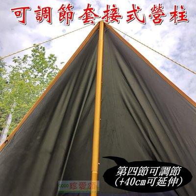 【珍愛頌】AP332 天幕主營柱首選 ...
