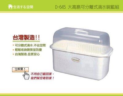 【生活空間】D-645 大高島可分離式滴水碗籃/碗盤收納架/餐具架/碗筷架/洗碗架/碗筷籃/奶瓶收納/廚房收納/