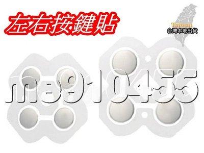 3DSLL 按鍵貼 3DSXL 按鍵膜 3DS LL XL 導電貼 遊戲手把 左右按鍵貼 功能按鍵 維修 零件 有現貨