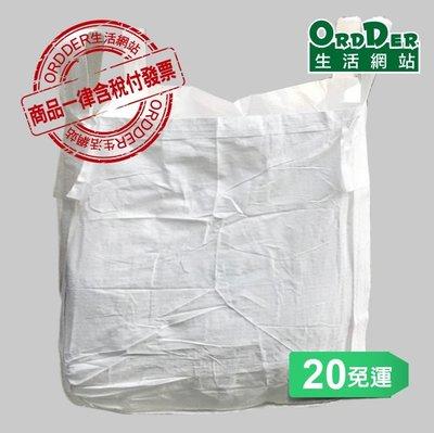 【歐德】全新{白}半頓袋太空包側邊加強及底部x加強70*70*80太空袋 砂石/集裝袋 20個免運