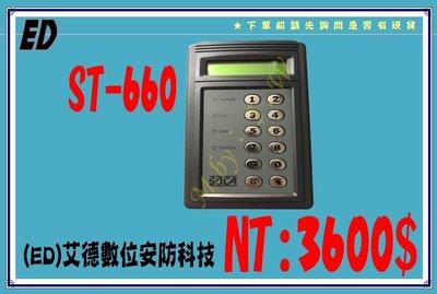 日懋 SOCA ST-660 單機 門禁 讀卡機 刷卡機 設定器