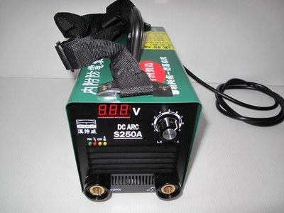 含稅【新宇電動五金行】漢特威,台灣製造,S250A電焊機,液晶顯示電流, 心動價實施中!實在太好康了!(特價)