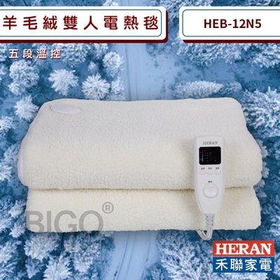 過個暖冬🔥【禾聯】HEB-12N5 羊毛絨雙人電熱毯 贈洗衣袋 可機洗 五段溫控 電毯 電暖毯 熱敷墊 發熱墊
