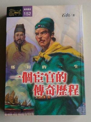 【書香傳富2001】一個宦官的傳奇歷程:鄭和的一生_石山---8成5新