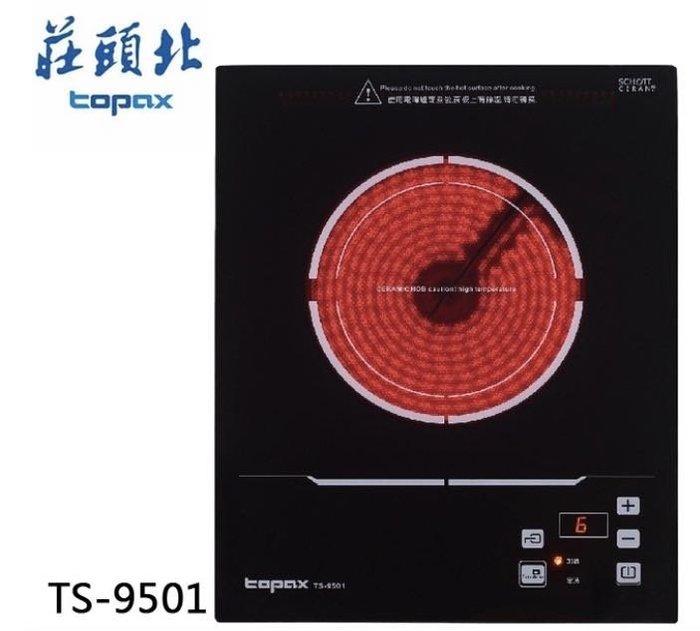 莊頭北 TS-9501 崁入觸控式單口電陶爐 德國SCHOOT面板 220V 基本安裝加400