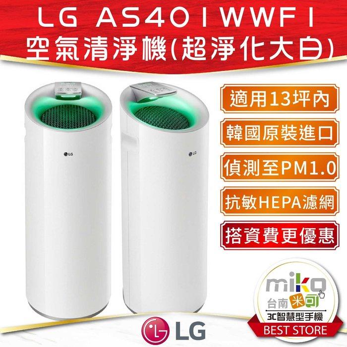【中華東MIKO米可手機館】LG 韓國原裝進口 AS401WWF1 空氣清淨機 直立式 搭資費更優惠