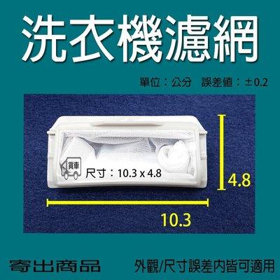 國際洗衣機過濾網 NA-F100GD NA-F100R1T NA-F901TT NA-F902TT NA-F90X1TT