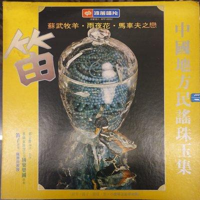 【柯南唱片】中國地方民謠珠玉集//笛子演奏陳勝田>>LP