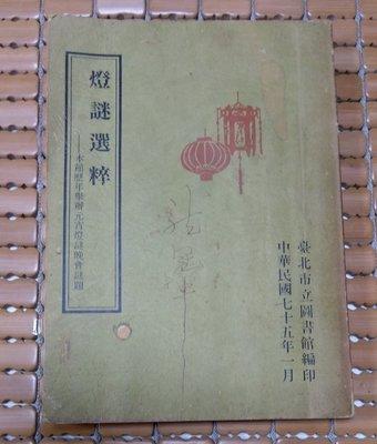 不二書店 燈謎選粹  本館歷年舉辦元宵燈謎晚會謎題  臺北市立圖書館 民75年