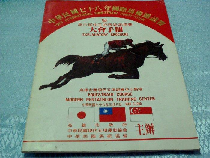 紅色小館s2~中華民國78年國際馬術邀請賽暨第六屆中正盃馬術錦標賽-大會手冊